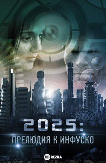 Смотреть 2025: Прелюдия к Инфуско онлайн в HD качестве 720p
