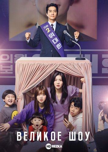 Смотреть Великое шоу / Великолепное шоу онлайн в HD качестве 720p