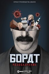 Смотреть Американский локдаун Бората и Борат разоблачение онлайн в HD качестве 720p