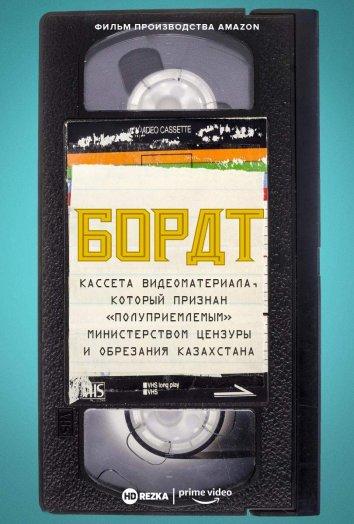 Кассета видеоматериала, который признан «полуприемлемым» министерством цензуры и обрезания Казахстана