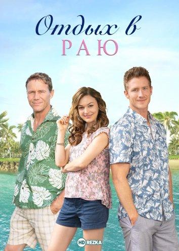 Смотреть Отдых в раю онлайн в HD качестве 720p
