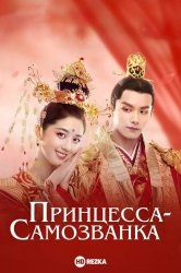 Смотреть Принцесса-самозванка онлайн в HD качестве 720p