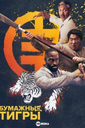 Смотреть Бумажные тигры онлайн в HD качестве 720p