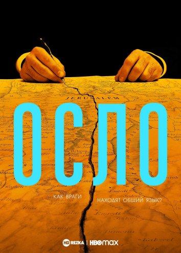 Смотреть Осло онлайн в HD качестве 720p
