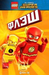 Смотреть Лего: Флэш онлайн в HD качестве