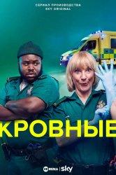 Смотреть Кровные / Фельдшеры онлайн в HD качестве 720p