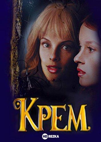 Смотреть Крем онлайн в HD качестве 720p