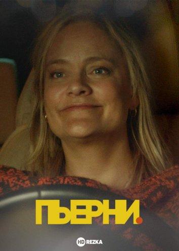 Смотреть Пьерни онлайн в HD качестве 720p