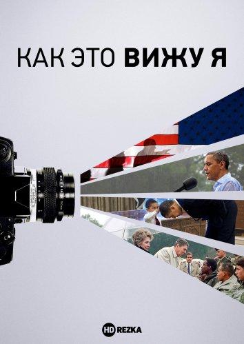 Смотреть Как это вижу я онлайн в HD качестве 720p
