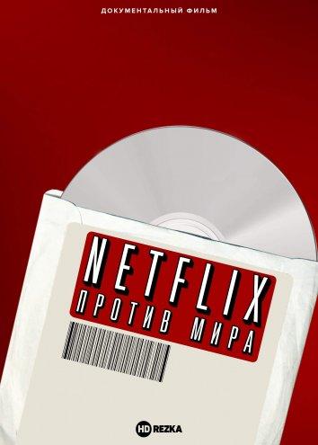 Netflix против мира