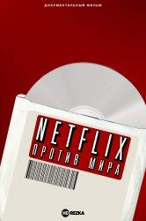 Смотреть Netflix против мира онлайн в HD качестве 720p