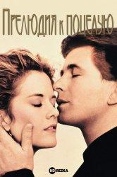 Смотреть Прелюдия к поцелую онлайн в HD качестве 720p