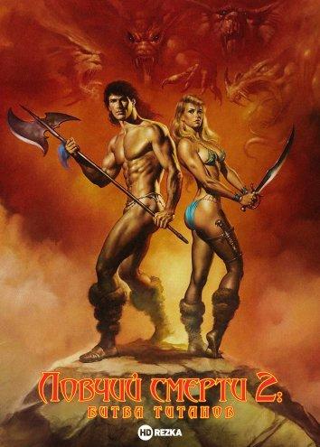 Смотреть Ловчий смерти 2: Битва титанов онлайн в HD качестве 720p