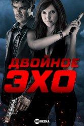 Смотреть Двойное эхо онлайн в HD качестве 720p