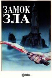 Смотреть Замок зла онлайн в HD качестве 720p
