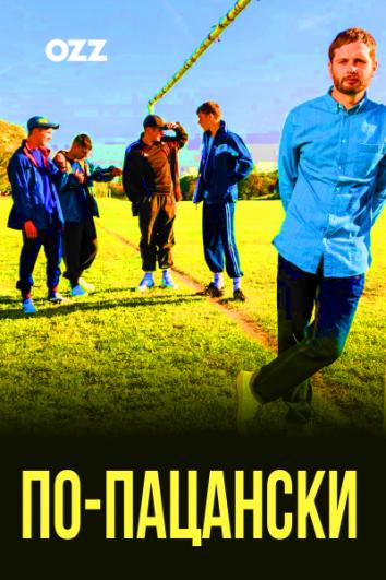 Смотреть По-пацански онлайн в HD качестве 720p