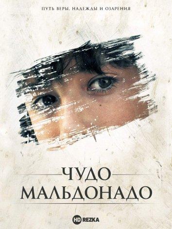 Смотреть Чудо Мальдонадо онлайн в HD качестве 720p