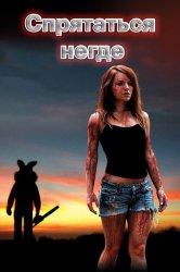 Смотреть Спрятаться негде / Человек-кролик онлайн в HD качестве 720p