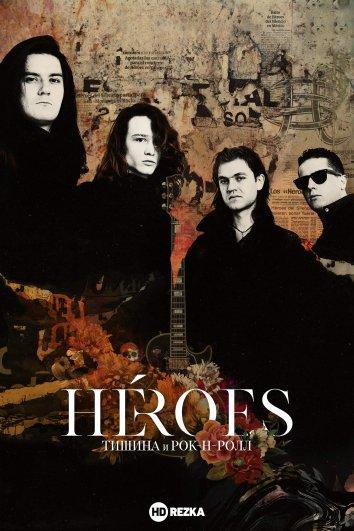 Смотреть Heroes. Тишина и рок-н-ролл онлайн в HD качестве 720p