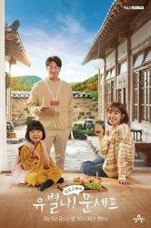 Смотреть Чудачка и шеф-повар Мун онлайн в HD качестве 720p
