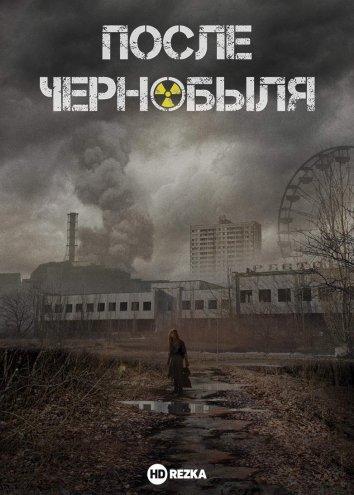 Смотреть После Чернобыля онлайн в HD качестве 720p