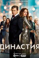 Смотреть Династия (2017) онлайн в HD качестве