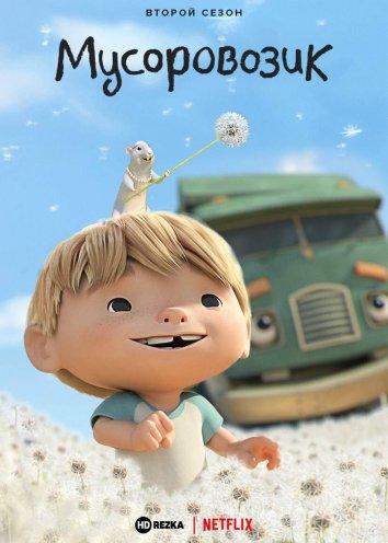 Смотреть Мусоровозик онлайн в HD качестве 720p