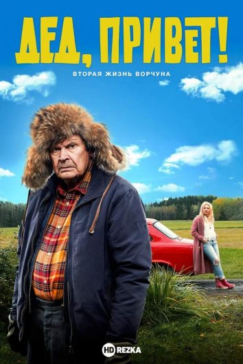 Смотреть Дед, привет! онлайн в HD качестве 720p