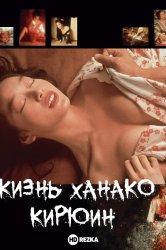 Смотреть Жизнь Ханако Кирюин онлайн в HD качестве 720p