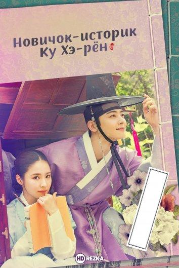 Смотреть Новичок-историк Ку Хэ-рён онлайн в HD качестве 720p