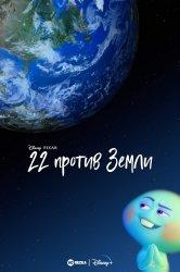 Смотреть 22 против Земли онлайн в HD качестве 720p