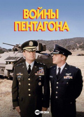 Смотреть Войны Пентагона онлайн в HD качестве 720p