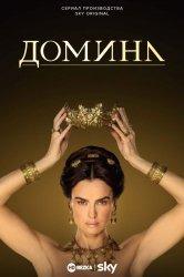 Смотреть Домина / Госпожа онлайн в HD качестве 720p