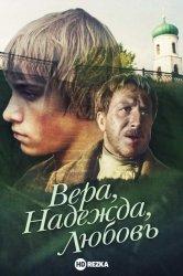 Смотреть Вера, надежда, любовь онлайн в HD качестве 720p