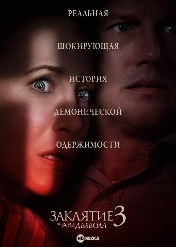 Смотреть Заклятие 3: По воле дьявола онлайн в HD качестве 720p
