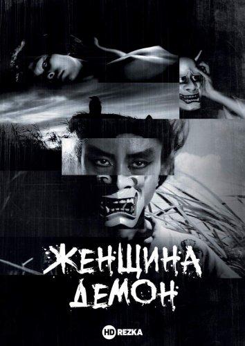 Смотреть Женщина-демон онлайн в HD качестве 720p