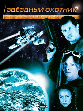 Смотреть Звёздный охотник онлайн в HD качестве 720p