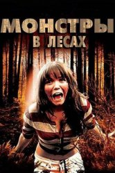 Смотреть Монстры в лесах онлайн в HD качестве 720p