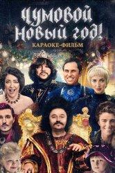 Смотреть Чумовой Новый Год! онлайн в HD качестве 720p