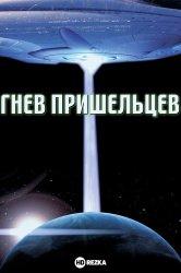 Смотреть Гнев пришельцев онлайн в HD качестве 720p
