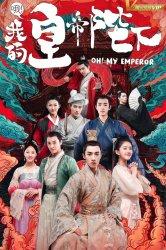 Смотреть О, мой император онлайн в HD качестве 720p