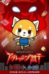Смотреть Агрессивная Рэцуко [ТВ-1] онлайн в HD качестве 720p