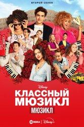 Смотреть Классный мюзикл: Мюзикл онлайн в HD качестве 720p