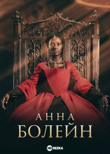 Смотреть Анна Болейн онлайн в HD качестве 720p