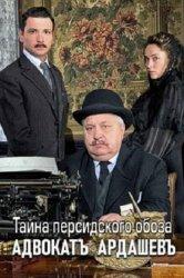 Смотреть Адвокатъ Ардашевъ. Тайна персидского обоза онлайн в HD качестве 720p