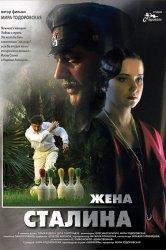 Смотреть Жена Сталина онлайн в HD качестве 720p