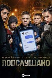 Смотреть Подслушано онлайн в HD качестве 720p