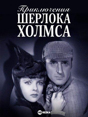 Смотреть Приключения Шерлока Холмса онлайн в HD качестве 720p