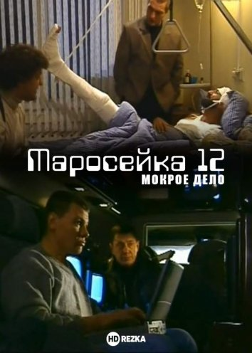 Смотреть Маросейка, 12: Мокрое дело онлайн в HD качестве 720p
