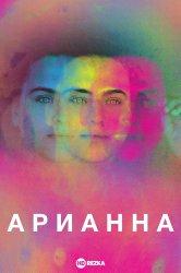 Смотреть Арианна онлайн в HD качестве 720p